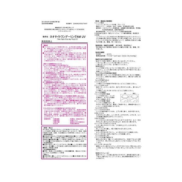 ネオサイト ワンデーリングUV ブラック -3...の紹介画像2