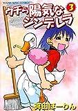 ウチら陽気なシンデレラ(3) (ヤングキングコミックス)