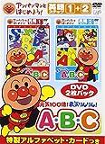 アンパンマンとはじめよう! 英語編 元気100倍! 勇気りんりん! A・B・C [DVD] 画像