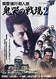 県警強行殺人班 鬼哭の戦場2 [DVD]