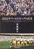 2002年ワールドカップの真実―日韓15都市の熱戦を巡って