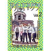 アルスマグナ ~半熟男子の野望~ Vol.2 [DVD]