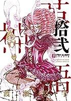 アラタカンガタリ~革神語~ リマスター版 第12巻
