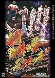 大日本プロレス血みどろデスマッチ復刻シリーズ 毒針蜘蛛の巣デスマッチ 1997年1月...[DVD]