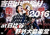 吉田山田祭り2016 at 日比谷野外大音楽堂[DVD]