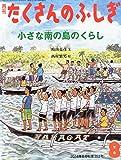 小さな南の島のくらし (月刊 たくさんのふしぎ 2014年 08月号)