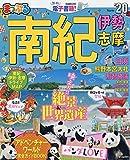 まっぷる 南紀 伊勢・志摩'20 (マップルマガジン 関西 13)