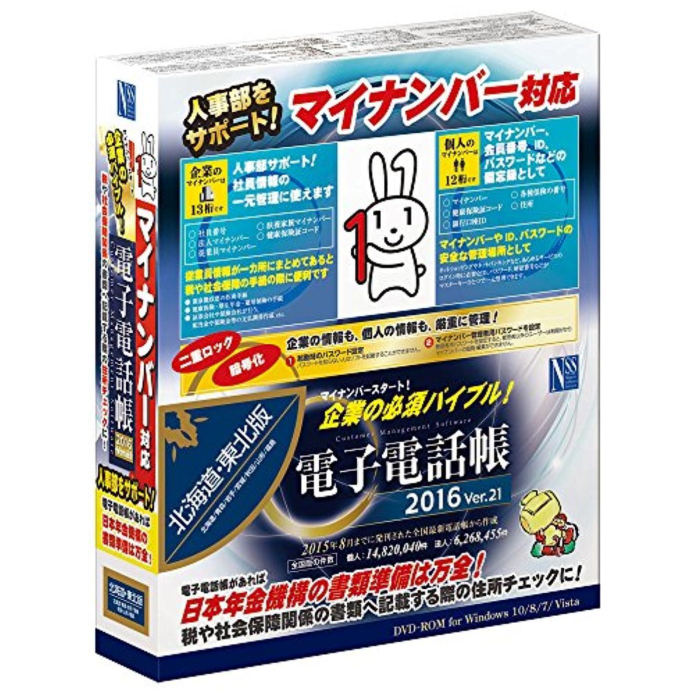 深いコードレス広々日本ソフト販売 電子電話帳 2016 Ver.21 北海道?東北版
