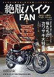 絶版バイクFAN Vol.12 (COSMIC MOOK)