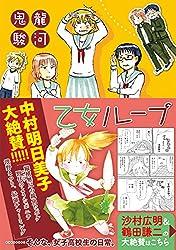 乙女ループ (楽園コミックス)