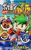 ポケモンバトリオ めざせ!バトリオマスター 1 (てんとう虫コロコロコミックス)