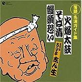 落語 名演ガイド集 火炎太鼓(与太郎噺)/そば清(滑稽噺)/饅頭恐い(長屋噺)