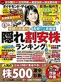 ダイヤモンドZAI(ザイ) 2017年 05 月号 (隠れ割安株ランキング&人気株500の激辛診断)