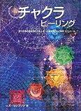 チャクラヒーリング (GAIA BOOKS)
