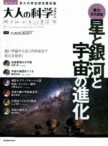 大人の科学マガジンサイエンス・ライブ 星と銀河と宇宙の進化 (学研ムック 大人の科学サイエンス・ライブ)の詳細を見る