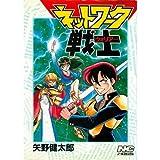 ネットワーク戦士 / 矢野 健太郎 のシリーズ情報を見る