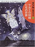 クローカー編 「グリムが案内するケルトの妖精たちの世界」 草思社