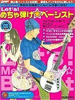 ビギナーズベースムック Let's!めちゃ弾けベーシスト CD付 (リットーミュージック・ムック―ビギナーズ・ベース・ムック)