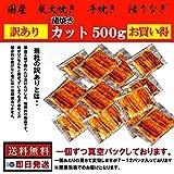 【訳あり】【国産 手焼き 炭火焼き】カットうなぎ 500g入り( 1パック40?75g)たれ・山椒付