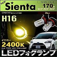 新型 シエンタ sienta SIENTA NSP NHP NCP 17系 専用 フォグランプ ゴールデン イエロー 2400K H16 LED 30W効率 2個セット