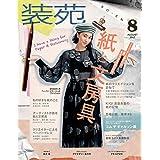 装苑 2017年 8月号 (雑誌)