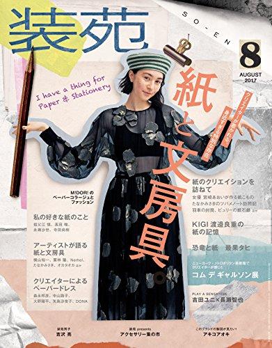 装苑 2017年 8月号 (雑誌)の詳細を見る