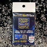 液晶保護フィルム不要、塗るだけで画面の傷を防止するガラス強化剤『クリスタルガード・グラスアーマー』 - スマホ・タブレット5台分以上