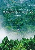 日本人なら一生に一度は見ておきたい 民話と伝承の絶景36