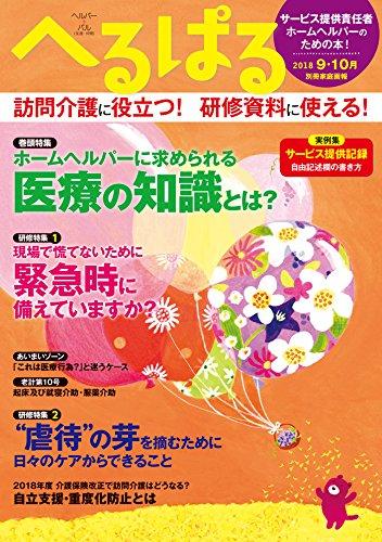 へるぱる2018-9・10月 (別冊家庭画報)