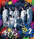 【Amazon.co.jp限定】イケダンMAX Blu-ray BOX シーズン2 (全巻購入特典: 「オリジナル映像特典DVD for Amazon.co.jp」引換シリアルコード付)