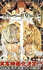 DEATH NOTE 第10巻