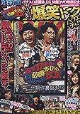 衝撃77連発!  必勝本DVDアルティメットBOX!! (<DVD>)
