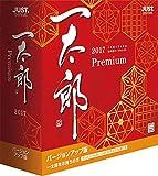 一太郎2017 プレミアム バージョンアップ版