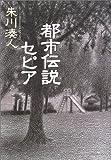 都市伝説セピア  / 朱川 湊人 のシリーズ情報を見る