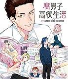 腐男子高校生活のアニメ画像