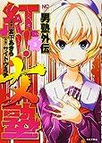 男塾外伝 紅!!女塾 ( 3) (ニチブンコミックス)