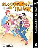 オレンジ屋根の小さな家 8 (ヤングジャンプコミックスDIGITAL)