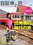 自転車と旅 (実用百科)