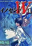 イノセントW(1) (ヤングキングコミックス)