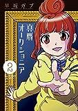 真贋オークショニア 2 (裏少年サンデーコミックス)