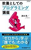 増補版  教養としてのプログラミング講座 (中公新書ラクレ)