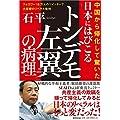 日本にはびこる「トンデモ左翼」の病理: 中国から帰化して驚いた フォロワー18万人のツイッターで大反響のリベラル批判
