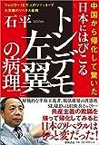 「日本にはびこる「トンデモ左翼」の病理: 中国から帰化して驚いた フォロワー18万人のツイッターで大反響のリベラル批判」石 平