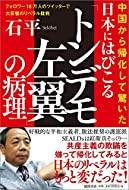 石 平 (著)(10)新品: ¥ 1,080ポイント:33pt (3%)10点の新品/中古品を見る:¥ 790より