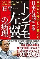 日本にはびこる「トンデモ左翼」の病理
