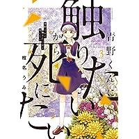 青野くんに触りたいから死にたい(3) (アフタヌーンコミックス)