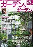 ガーデン & ガーデン 2013年 03月号 [雑誌] 画像