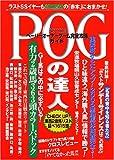 POGの達人 完全攻略ガイド2005~2006年度版 (光文社ブックス (80))
