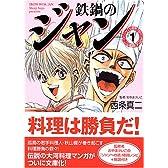 鉄鍋のジャン (1) (MF文庫)
