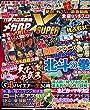 パチスロ実戦術メガBB SUPER X Vol.4 (GW MOOK 296)